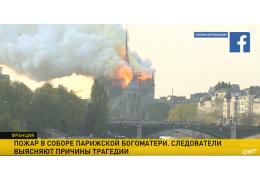 Собор Парижской Богоматери горел, но «выжил. Что будет дальше?
