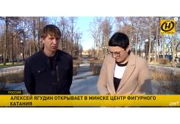 Алексей Ягудин открывает в Минске школу фигурного катания
