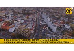 Послание Александра Лукашенко народу и парламенту в этом году будет особенным