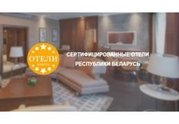 Oнлайн-ресурс сертифицированных отелей заработал в Беларуси