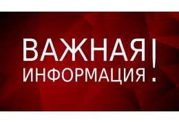 Вниманию жителей и гостей Брестской области!