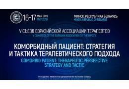 Съезд Евразийской ассоциации терапевтов пройдет 16-17 мая в Минске
