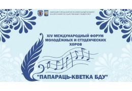 Международный форум студенческих хоров пройдет 16 -19 мая в БГУ