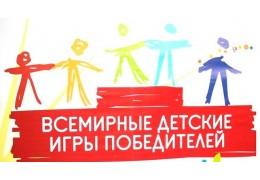 II Национальный этап Всемирных детских игр победителей пройдет в РБ 16-19 мая