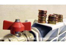 В Беларуси повышен тариф на теплоэнергию для эксплуатирующих жилфонд организаций