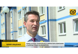 Сотрудникам компании «Газпром трансгаз Беларусь» вручили ключи от новых квартир