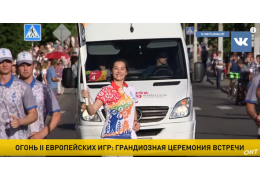 Огонь II Европейских игр: грандиозная церемония встречи в Минске