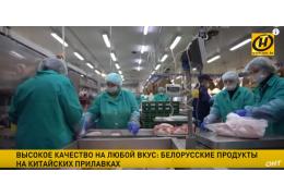 Какие белорусские продукты любят в городах и провинциях Китая?