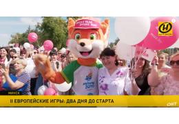 Два дня до старта II Европейских игр. Беларусь вся в атмосфере праздника