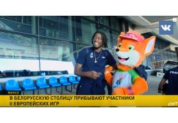 В Минск прибывают зарубежные журналисты и участники II Европейских игр