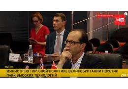 Министр Великобритании посетил Парк высоких технологий в Минске