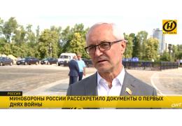 Минобороны РФ рассекретило некоторые сведения о начале ВОВ