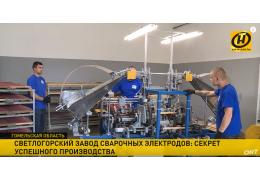 Как светлогорский завод увеличил производство в 40 раз