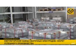 Светлогорский завод сварочных электродов: секрет успешного производства
