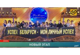 """""""Нос не задирайте"""". Что сказал Лукашенко выпускникам на Республиканском балу?"""