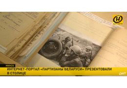 Портал «Партизаны Беларуси» представили в Минске