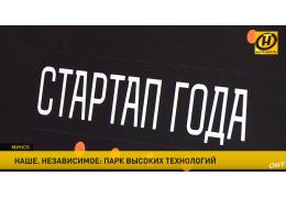 IT-страна. Чего достигла Беларусь за годы независимости?