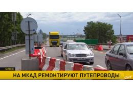 Из-за ремонта путепроводов на МКАД движение автомобилей ограничат до 25 октября