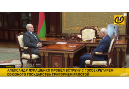 Лукашенко: Мы договорились с Путиным, что не будем ломать союзный договор