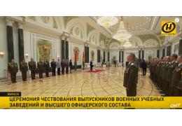 Лукашенко лично вручил генеральские погоны высшему офицерскому составу