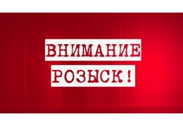 Внимание! Московским РОВД Бреста ведется розыск