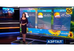 Прогноз погоды на 13 июля: так холодно в июле не было лет 20
