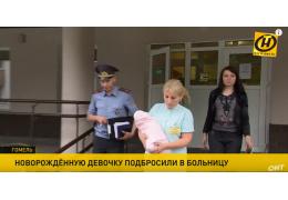 Новорождённую девочку нашли в туалете Гомельской больницы