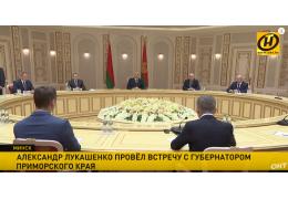 Лукашенко: Беларусь готова сыграть свою роль в развитии Приморского края