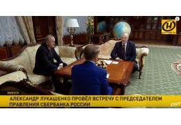 Что Греф пообещал Лукашенко сделать в Беларуси?