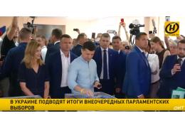 В Украине подводят итоги внеочередных парламентских выборов