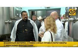 Стивен Сигал вновь приехал в Беларусь и посетил Минский завод виноградных вин