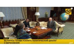 Что наладилось в отношениях Беларуси и Евросоюза?