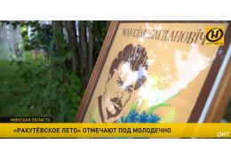 «Ракутёвское лето» отмечают под Молодечно