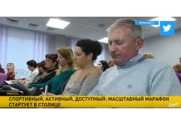 Рекомендации врачей и бесплатные тренировки: в Минске стартует марафон ЗОЖ