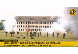 День десантников отметили в Беларуси