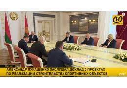 Лукашенко доложили о подготовке совместного с китайцами строительства стадиона