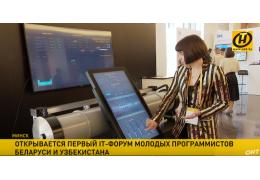 IT-форум в Минске собрал молодых программистов Узбекистана и Беларуси