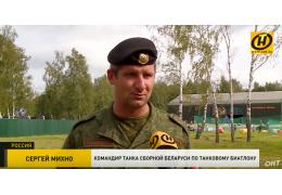 Белорусский экипаж занял 1-е место в индивидуальной танковой гонке
