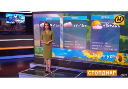 Прогноз на 15 августа: днем погода станет лучше, дожди лишь на юго-востоке