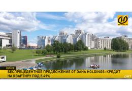 """Дана Холдингс"" предлагает квартиру под небывалую для Беларуси процентную ставку"