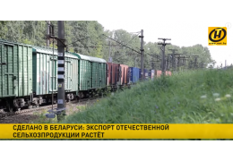 """Белорусы повезут в Европу """"бульбу"""" и не только"""