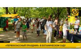 «Первоклассный праздник» провели в столичном ботаническом саду