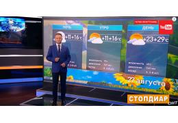 Прогноз погоды на 27 августа: ещё успеем насладиться теплом