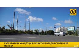 Жилищные проблемы столицы решат города-спутники