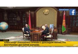 Kукашенко поблагодарил силовиков за раскрытие ограбления ювелирного магазина