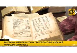 В Президентской библиотеке в Минске открылась выставка старопечатных изданий
