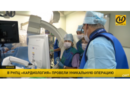 Уникальные операции на сердце по американским методикам делают в РНПЦ «Кардиолог