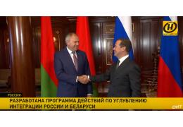 К декабрю программа интеграции Беларуси и России будет окончательно оформлена