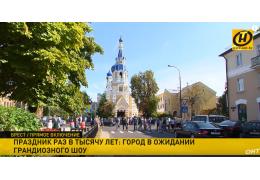 Брест празднует 1000-летие| Победа пятиборцев | Праздник на «Линии Сталина»
