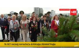 В Минске прошла памятная церемония посвященная 78-ой годовщине блокады Ленинград